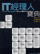 IT 經理人寶典-cover