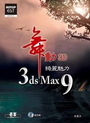 舞動 3D: 3ds Max 9 綺麗魅力-cover