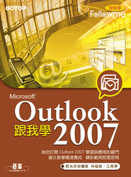 跟我學 Outlook 2007-cover