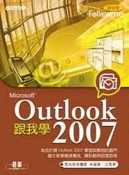 跟我學 Outlook 2007-cover