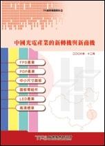 中國光電產業的新轉機與新商機-cover