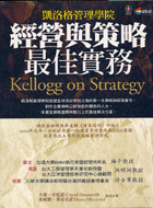 經營與策略最佳實務 (Kellogg on Strategy: Concepts, tools, and frameworks for practioners)