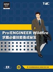 Pro/ENGINEER Wildfire 求職必備技能養成秘笈-cover