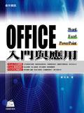 Office 入門與應用-cover