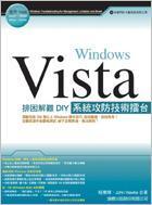 Windows Vista 排困解難 DIY─系統攻防技術擂台-cover