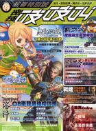 網路遊戲密技吱吱叫 2007 新春特別號-cover