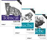 Apache 技術手冊 (Apache: The Definitive Guide, 3/e) & Apache 錦囊妙技 (Apache Cookbook) & Tomcat 技術手冊 (Tomcat: The Definitive Guide)-cover