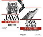 Java  技術手冊 (Java in a Nutshell, 5/e) & Java 經典範例 (Java Examples in a Nutshell, 2/e)-cover