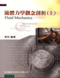 流體力學觀念剖析(上), 8/e-cover