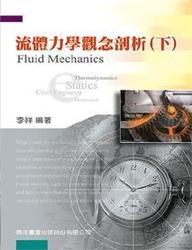 流體力學觀念剖析(下), 7/e-cover