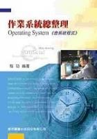 作業系統總整理(含系統程式)-cover