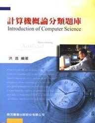 計算機概論分類題庫, 3/e-cover