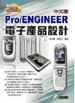 Pro/ENGINEER 中文版電子產品設計-cover