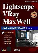 Lightscape、VRay、MaxWell 室內外效果圖表現技法實例詳解-cover