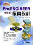 Pro/ENGINEER 中文版模具設計-cover