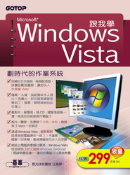 跟我學 Windows Vista-cover