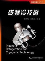 磁製冷技術-cover