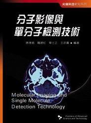 分子影像與單分子檢測技術-cover