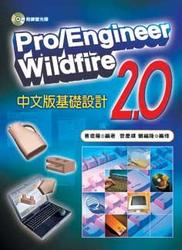 Pro/Engineer Wildfire 2.0 中文版基礎設計-cover