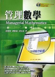 管理數學-cover