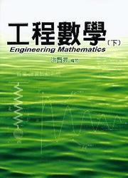 工程數學 (下)-cover