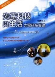 光電科技與生活-cover
