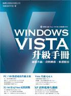 Windows Vista 升級手冊─硬體升級、資料轉移、軟體相容-cover