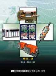 電機機械 (修訂二版)-cover