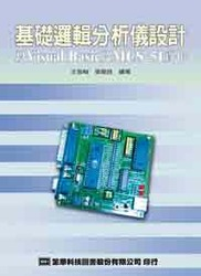 基礎邏輯分析儀設計─以 Visual Basic 及 MCS-51 實作