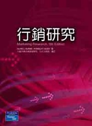 行銷研究 (Marketing Research, 5/e)-cover
