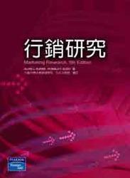 行銷研究 (Marketing Research, 5/e)-cover
