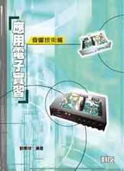 應用電子實習─音響技術篇, 2/e-cover