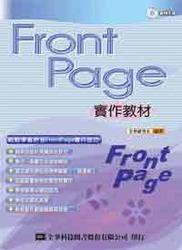 FrontPage 實作教材, 2/e-cover