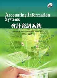 會計資訊系統 (Accounting Information Systems)-cover