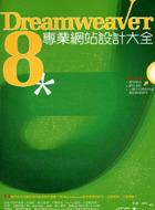 Dreamweaver 8 專業網站設計大全-cover