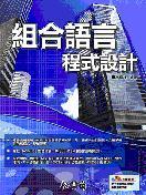 組合語言程式設計-cover