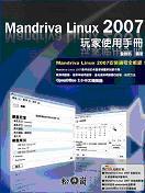 Mandriva Linux 2007 玩家使用手冊-cover