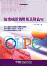 打造超低價電腦王朝元年-cover