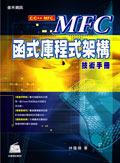 MFC 函式庫程式架構技術手冊-cover