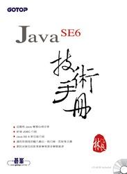 Java SE6 技術手冊-cover