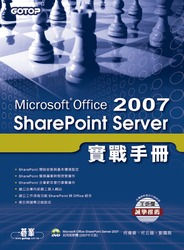 Microsoft Office SharePoint Server 2007 實戰手冊-cover