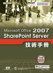 Microsoft Office SharePoint Server 2007 技術手冊-cover