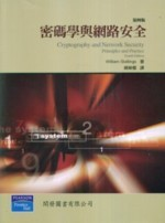 密碼學與網路安全(第四版) (Cryptography and Network Security: Principles and Practice, 4/e)-cover
