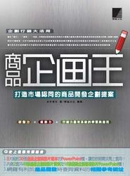 商品企劃王:打造市場認同的商品開發企劃提案-cover