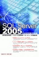 SQL Server 2005 系統管理應用指南-cover