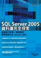 SQL Server 2005 資料庫完全探索-cover