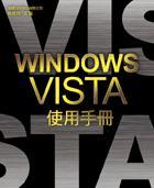 Windows Vista 使用手冊-cover