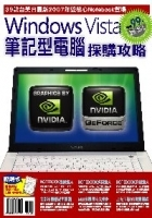 Windows Vista 筆記型電腦採購攻略-cover