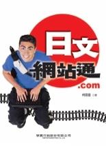 日文網站通-cover