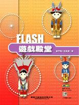 Flash 遊戲殿堂-cover